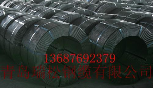 供应山东钢绞线厂家。山东钢绞线