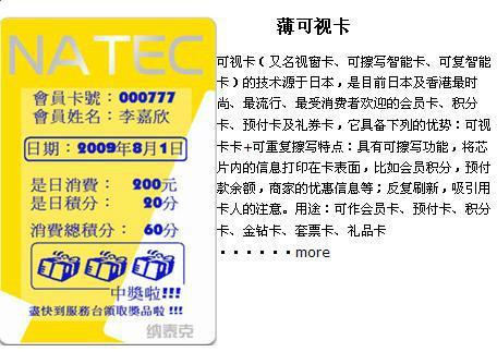 北京可视卡图片/北京可视卡样板图 (2)