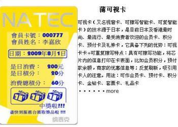 北京可视卡制作厂家建和易讯可视卡图片