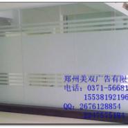 供应郑州玻璃贴膜/办公室贴膜/防撞条