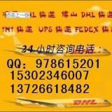 供应沙富DHL国际快递沙富DHL空运