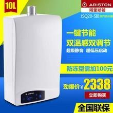 供应阿里斯顿JSQ20-SI8燃气热水器