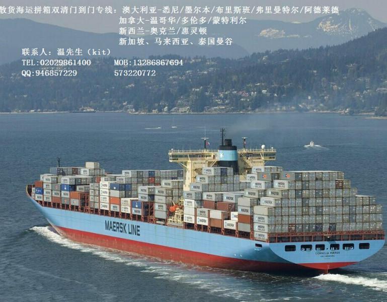 留学生行李托运国际物流公司 广州到马来西亚双清海运到门