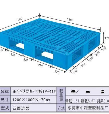 塑胶田字型栈板图片/塑胶田字型栈板样板图 (2)