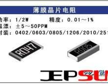 供应1206合金电阻 电池保护板1206电阻批发