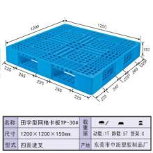 供应塑胶田字型栈板1300X1100X150mm重型卡板TP-42#图片