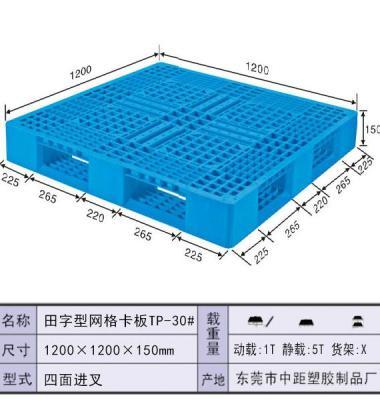 塑胶田字型栈板图片/塑胶田字型栈板样板图 (3)
