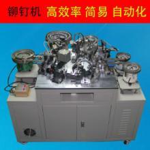 供应全自动铜铝铆钉机自动组装机自动铆钉机非标全自动化设备批发