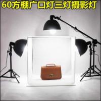 供应60cm广口灯具摄影套装摄影棚套装拍照道具摄影器材