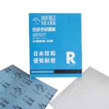 供应双鲨干砂纸厂家,木工砂纸油漆打磨双鲨干砂 ,双鱼干砂纸, 油漆打磨砂纸 干磨砂纸,沙皮纸木砂纸批发