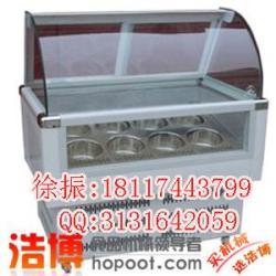 供應上海冰淇淋展示櫃