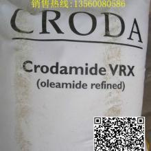 供应油酸酰胺