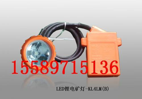 供应 KL4LM(B型锂电矿灯 电矿灯的领跑者 KL4LMB型锂电矿灯