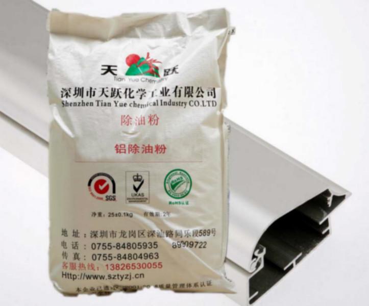 供应铝除油粉2分钟彻底除油