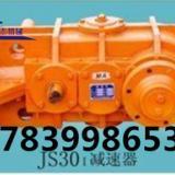 供应用于输送机减速机的JS30JS40JS75减速机】矿用减速机】减速机厂家直销、输送机配件、链轮组件、轴组、图片报价