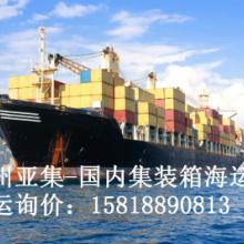 供应吉林到广西防城港集装箱运输公司_吉林到防城海运物流公司_海运公司批发