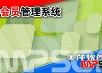 南宁会员管理系统连锁会员管理软件图片
