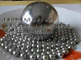 轴承钢球图片/轴承钢球样板图 (2)