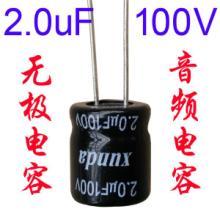 供应分频电容2.0UF100V无极性电解电容汽车音响专用电容高精度低损耗批发