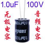 供应1uf100v无极性电解电容音频电容 分频器专用电容