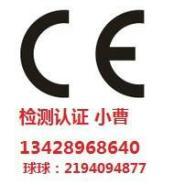 专业办理闪光灯CE认证电池CE认图片
