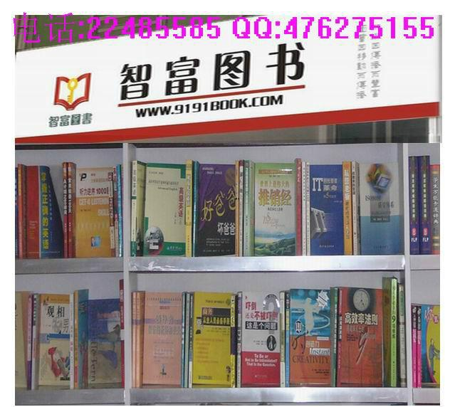 供应揭阳石家庄图书幼儿童书学生图书