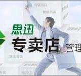 供应重庆专卖店收银软件