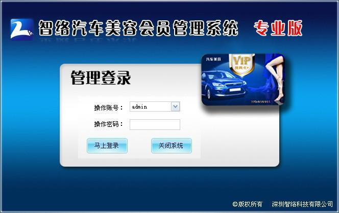 供应吉林辽源店铺管理系统管理软件会员
