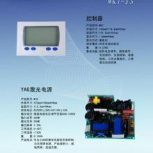 供应200WYAG脉冲激光电源系统WK7-J3B