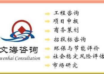 鹤壁代写项目商业计划书编制公司图片