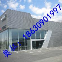 供应奥迪4S店幕墙装饰铝板,首选奥征丝网制品