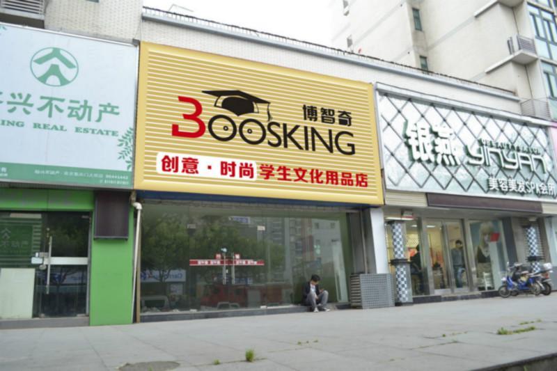 学生文化用品店门头设计高清图片
