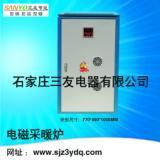 供应内蒙古通辽市三友电磁采暖炉,高频电磁采暖炉,商用工厂用采暖设备