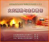 供应2014年消防片宣传单页消防手册