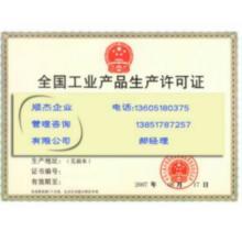 加格达奇压力容器代办资质认证;轮胎起重机制造许可证
