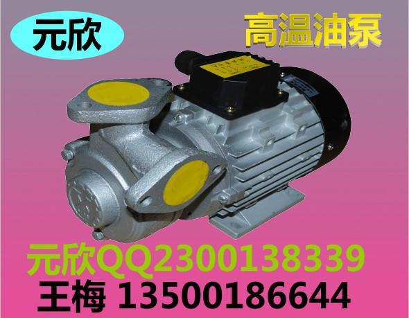 供应元新高温水泵  元新高温水泵型号 元新高温水泵价格