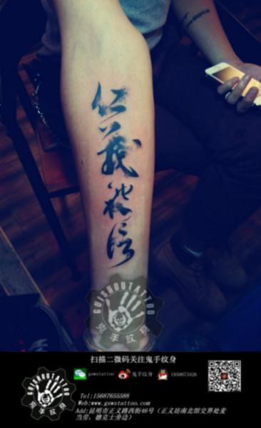 供应仁义礼信汉字纹身