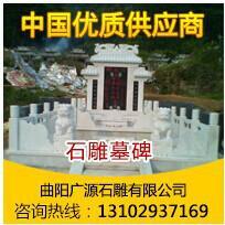 供应黑龙江石雕墓碑厂家直销批发墓碑市场,黑龙江石雕墓碑价格批发
