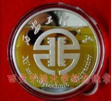 供应西安纪念币定做纯银纪念币纪念章纯铜纯金纪念币批发