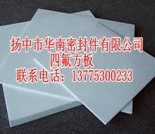 供应全新料制作四氟板价格,四氟板厂家,四氟板最新报价批发