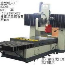 杭州数控龙门磨床是河北沧州的铸件 沧州机床厂龙门磨床批发