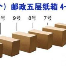 供应包装制品瓦楞制品纸制品
