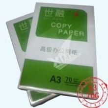 供应A3复印纸70G世融品牌500张纯木浆