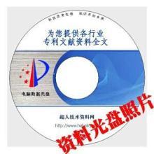 供应用于改善睡眠的中药配方及制备方法专利技术资料集批发