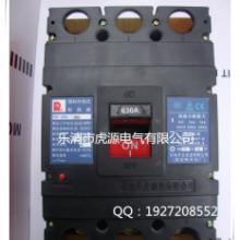 供应常熟开关CM1-630C塑壳断路器