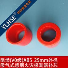 供应普通ABS管件补芯