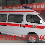 120福田风景救护车图片