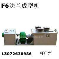 供应F6型法兰成型机 河南宏达振动平台