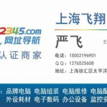供应上海徐汇区安装维修电脑