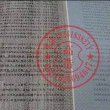 供应北京复印变黑防伪纸张设计制作批发